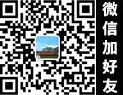 鑫威微信二维码
