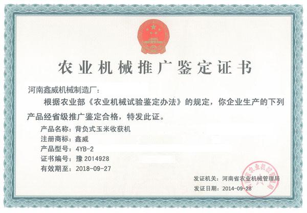鑫威玉米收割机农业机械推广鉴定证书