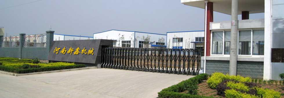 河南鑫威机械公司